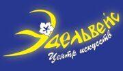 logo_edel_vejs_3